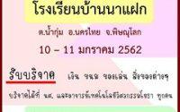 ขอรับบริจาค  เงิน ของเล่น สิ่งของ เพื่อใช้ดำเนิน  โครงการเพื่อน้องปีที่ 7   โรงเรียนบ้านนาแฝก  อ.นครไทย  จ.พิษณุโลก  ในวันที่ 10 – 11  มกราคม 2562