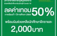 #มาตรการช่วยเหลือนศ. ช่วง COVID-19 ระรอกใหม่ มรพส.ขานรับนโยบาย ลดค่าเทอม 50% และให้เงินช่วยเหลือเพิ่มเติม อีกรายละ 2,000.- บาท